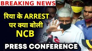 BREAKING: Rhea Ke Arrest Par NCB Ke Officer Kya Bole? | NCB Press Conference