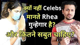 Akhir Kyon Celebs Nahi Man Rahe Hai Rhea Ko Gunhegar, Aur Kitne Sabut Chahiye?