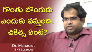 Why Hoarseness | What is the Treatment For Hoarse Voice | Dr Manusrut (ENT Surgeon)