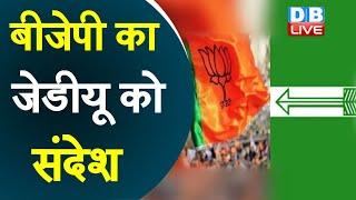 BJP का JDU को संदेश | अपने दम पर सरकार बनाने की कही बात |#DBLIVE
