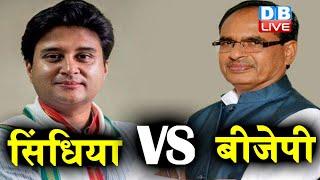 Jyotiraditya Scindia VS BJP   Jyotiraditya Scindia का प्लान किया फेल  #DBLIVE