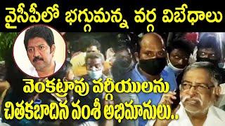 High Tension in Gannavaram | YCP Leader Yarlagadda Venkata Rao Vs Gannavaram MLA VallabhaNeni Vamsi