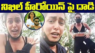 Hero Nikhil Kirrak Party Heroine Samyuktha Hegde Attacked By Public | Top Telugu TV