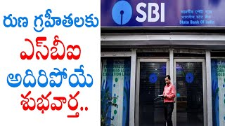 Good News : SBI Changes MCLR Reset Frequency from 1 year to 6 months   Top Telugu TV
