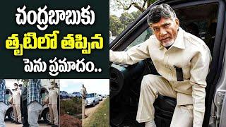 చంద్రబాబుకు తృటిలో తప్పిన పెను ప్రమాదం.. Chandrababu Naidu Escapes from Road Accident | TopTeluguTV