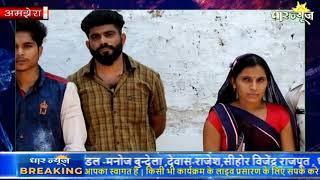 धार जिले के अमझेरा में पत्नी ने अपने दो प्रेमियों के साथ मिलकर की पति की हत्या