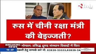 Defence Minister Rajnath Singh in Russia || SCO में भारत का ही पलड़ा भारी