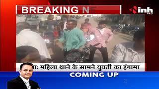 Madhya Pradesh News || Satna Mahila Thana के सामने युवती का हंगामा