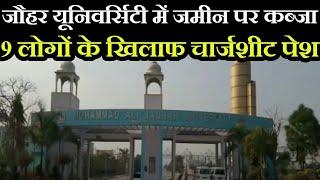Rampur | Johar University जमीन पर कब्जा मामला, zam Khan के करीब 9 लोगों के खिलाफ चार्जशीट पेश