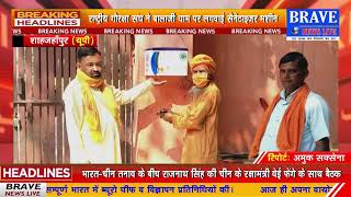 तिलहर: राष्ट्रीय गौरक्षा संघ ने बालाजी धाम पर लगवाई सैनेटाइजर मशीन | BRAVE NEWS LIVE