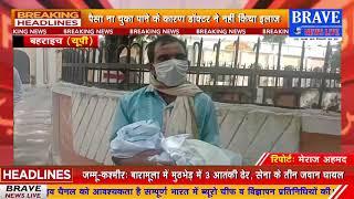 बहराइच से बड़ी खबर, पैसा ना चुका पाने पर डॉक्टर ने नहीं किया इलाज, नवजात बच्चे की मौत