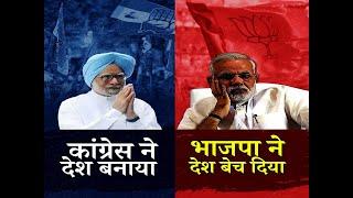कांग्रेस ने देश को बनाने का काम किया; लेकिन भाजपा ने सार्वजनिक संपत्ति को निजी हाथों में सौंप दिया
