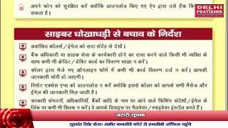 दिल्ली पुलिस द्वारा साइबर क्राइम से बचने के उपाय एवं निर्देश । जनहित में जारी।dkp न्यूज़।