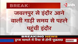 Madhya Pradesh News || Indore में 6 महीने बाद पहुंची ट्रेन