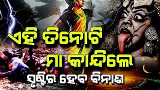 KaliYuga will End Very Soon ? | Malika Future Forecast | Satya Bhanja