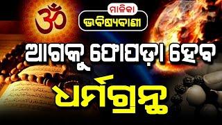 Kaliyuga End Symptoms | Malika Future Forecast | Satya Bhanja