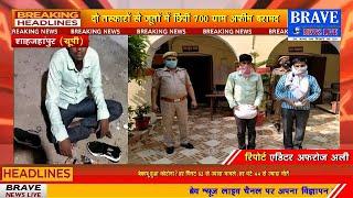 कटरा-तिलहर बाॅर्डर पर जूतों में छुपाकर ले जायी जा रही 700 ग्राम अफीम के साथ दो तस्कर गिरफ्तार