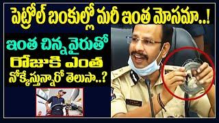 పెట్రోల్ బంకుల్లో మరీ ఇంత మోసమా.! Hyderabad CP Sajjanar About Petrol Bunks cheating   Top Telugu TV