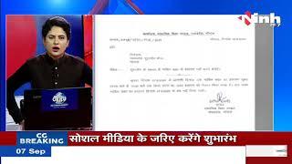 Madhya Pradesh News || दूरदर्शन पर नही लगेगी क्लास