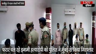 फरार चल रहे इनामी हत्यारोपी को पुलिस ने मुंबई से किया गिरफ्तार