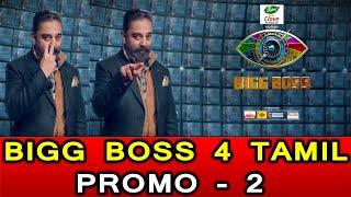 BIGG BOSS 4 TAMIL | PROMO   2 | KAMAL HASAN PROMO |BB 4 | BIGGBOSS  4 PROMO - 2 |BIGGBOSS DATE