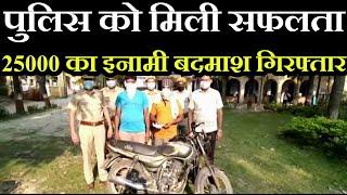 Shahjahanpur Hindi News | Police को मिली बड़ी सफलता, 25000 का इनामी बदमाश गिरफ्तार