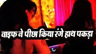 पति बिना बताए जाता था यहां,  वाइफ ने  पीछा किया और रंगे हाथ पकड़ा | khandwa crime news | teznews