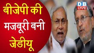 BJP की मजबूरी बनी जेडीयू | BJP—JDU मची खींचतान |#DBLIVE