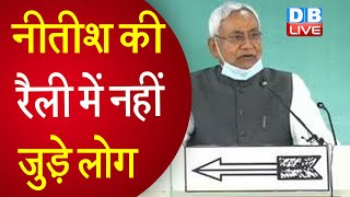 Nitish Kumar की रैली में नहीं जुड़़े लोग | दावा था 26 लाख लोगों का देखा 4 हज़ार ने |#DBLIVE