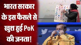 Jammu-Kashmir में पांच Official Languages को मंजूरी, भारत सरकार के फैसला से PoK में खुशी!
