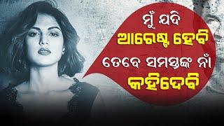 At last Rhea Unfold half of the Story | Kangana Ranawat Tweet | Satya Bhanja