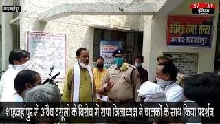 शाहजहांपुर में अवैध वसूली के विरोध में सपा ज़िलाध्यक्ष ने चालकों के साथ किया प्रदर्शन