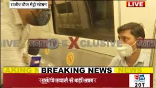 169 दिन बाद आज फिर पटरी पर दौड़ी Delhi Metro, सफर करने से पहले जान लें ये नए नियम