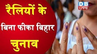 रैलियों के बिना फीका Bihar Election | आधी आबादी की इंटरनेट तक पहुंच नहीं |#DBLIVE