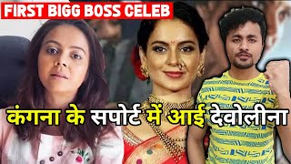 Kangana Ranaut Ke Support Me Aayi FIRST Bigg Boss Girl Devoleena, Haramkhor Comment Par Boli
