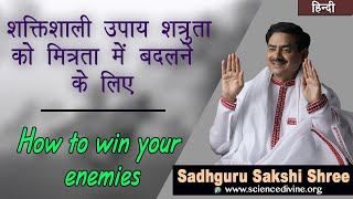 2 शक्तिशाली उपाय शत्रुता को मित्रता में बदलने के लिए | how to win your enemies