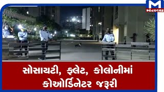 Ahmedabad: AMC દ્વારા કોવિડ કો-ઓર્ડિનેટર નિમણુંક    Corona