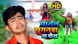 #VIDEO | मानल सुगनवा न पोस | #Rohit Dubey | Manal Suganwa Na Pose | New Bhojpuri Song 2020