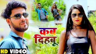 HD VIDEO - Nisha Nayan - कब दिहबू - Amitesh Singh - Kab Dihbu - New Bhojpuri Songs 2020