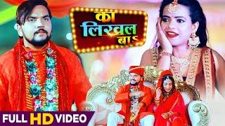 #VIDEO | #Gunjan_Singh , #Antra Singh | का लिखल बS | #गुंजन_सिंह का विवाह गीत | Bhojpuri Song 2020