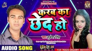 FULL AUDIO - करब का छेद हो - Mukesh Singh - Karab Ka Ched Ho - Bhojpuri Hit Song 2020