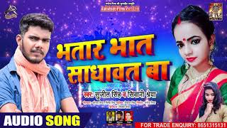 Shivani Shreya - भतार भात साधावत बा - Sujeet Singh - Bhojpuri Hit Song 2020