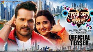 Teaser सईया अरब गइले ना | Khesari Lal Yadav , Kajal Raghwani , Shubhi Sharma | Bhojpuri Movie 2020