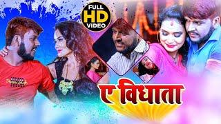 FULL VIDEO | ऐ विधाता | #Abhishek Mishra | Ae Bidhata | Bhojpuri Sad Song 2020