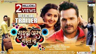 Official Trailer | सईया अरब गइले ना | Khesari Lal Yadav , Kajal Raghwani | Bhojpuri Movie 2020