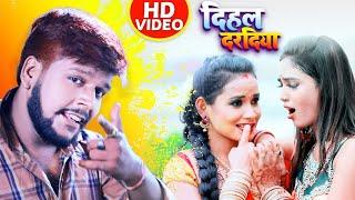 #VIDEO || दिहल दरदिया || Abhishek Mishra || Dihal Daradiya | New Bhojpuri Song 2020
