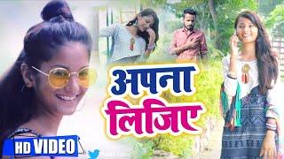 #Video   Apna Lijiye अपना लीजिये   Ritu Raj Singh का #बेवफाई गाना   Bhojpuri Sad Romantic Song 2020