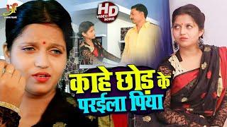 भोजपुरी विरह गीत   काहे छोड़ के परईला पिया   Manoj Singh   Kahe Chhod Ke Pareela Piya   Bhojpuri Song