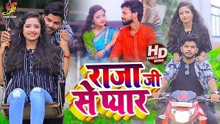 #Video - राजा जी से प्यार | Sonu Singh का भोजपुरी गाना | Raja Jee Se Pyar | Bhojpuri Song 2020