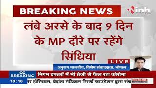 Madhya Pradesh News || By-Election 2020 BJP Leader Jyotiraditya Scindia का चुनावी दौरा